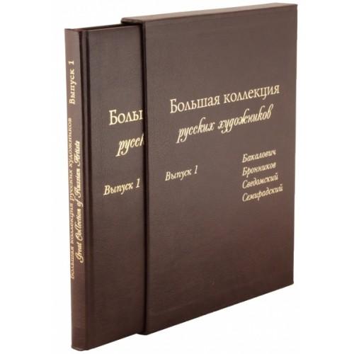 «Большая коллекция русских художников» в кожаном переплете с подарочным футляром