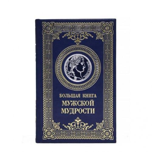 «Большая книга мужской мудрости» в кожаном переплете с тиснением цветной фольгой