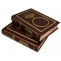 Британия. Краткая история английского народа. 2 тома. (Дж. Р. Грин)