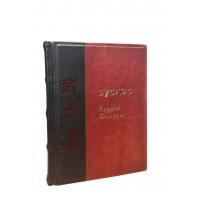 «Бусидо. Кодекс самурая» в кожаном переплете с трехсторонним золотым обрезом