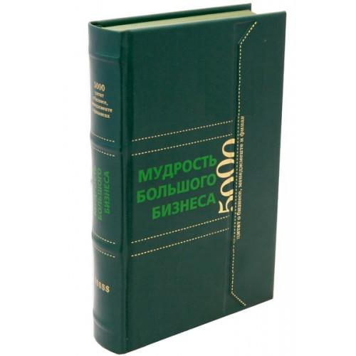 Подарочная книга «Мудрость большого бизнеса, 5000 цитат»