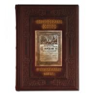 «Ценные бумаги России и зарубежных стран» в кожаном переплете с трехсторонним золотым обрезом