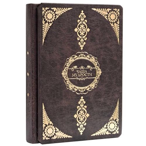 <font size=4>Подарочная книга</font> Чаша мудрости. Лучшие притчи всех времен