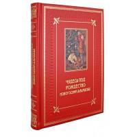 «Чудеса под рождество». Новогодний альманах для семейного чтения