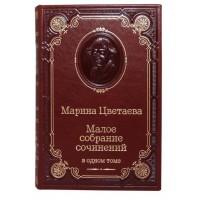 Цветаевой «Малое собрание сочинений» в одном томе с тисненным портретом автора