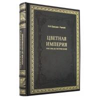 «Цветная империя. Россия до потрясений»