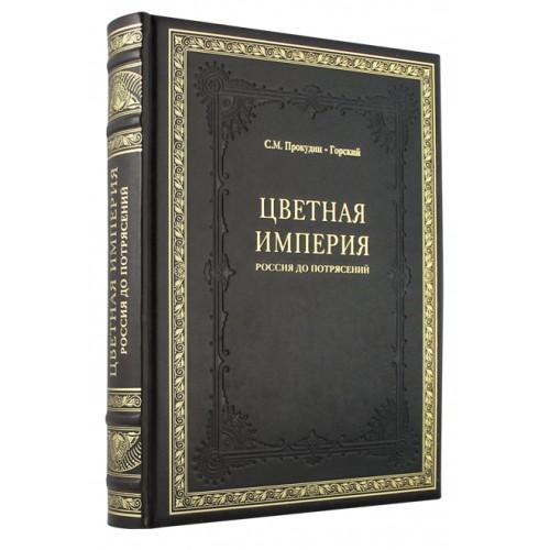 Сергей Михайлович Прокудин-Горский. «Цветная империя. Россия до потрясений»