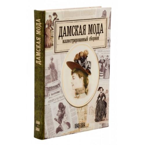 «Дамская мода, иллюстрированный сборник 1840-1884 г.» в кожаном переплете