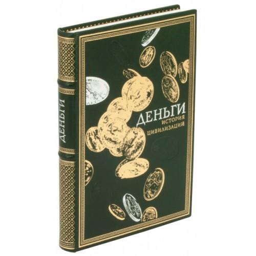 """Подарочная книга """"Деньги: история цивилизаций"""""""