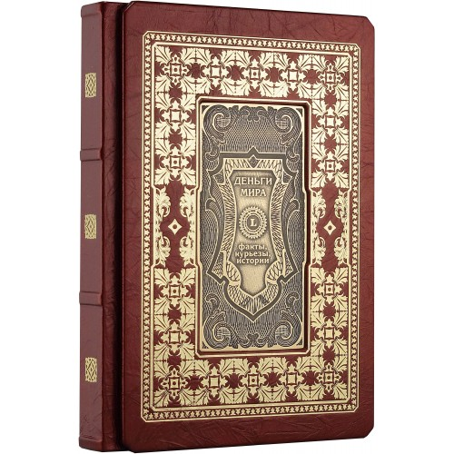 Подарочная книга Деньги мира