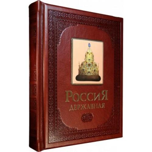 Подарочная книга - Россия державная
