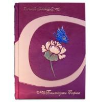 Дневник для девочки (именной)