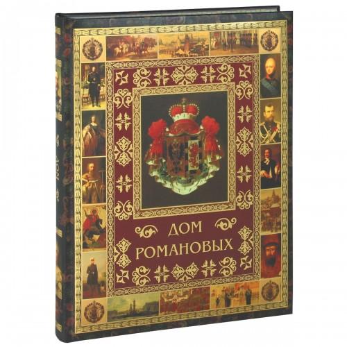 Подарочная книга Дом Романовых