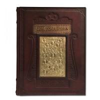 «Дом Романовых» в кожаном переплете с трехсторонним золотым обрезом