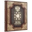 «Дом Романовых» в составном переплете ручной работы