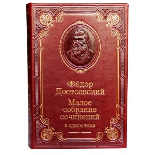 Достоевский «Малое собрание сочинений» в одном томе с тисненным портретом автора