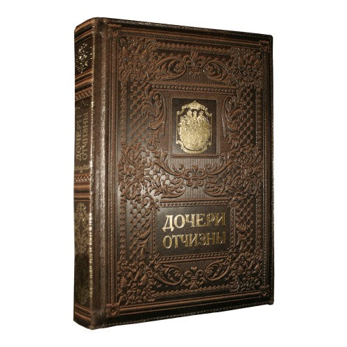 Подарочная книга - Дочери Отчизны. Женская судьба.