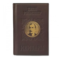 «Джон Рокфеллер. Мемуары» в кожаном переплете с трехсторонним золотым обрезом