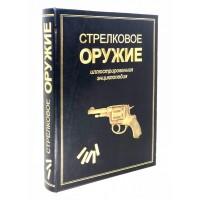 """Энциклопедия """"Стрелковое оружие"""""""