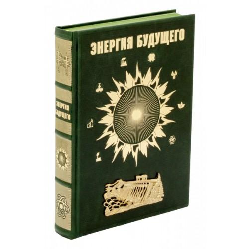 """Подарочная книга """"""""Энергия будущего"""" в кожаном переплете с художественным литьем в подарочном коробе"""""""