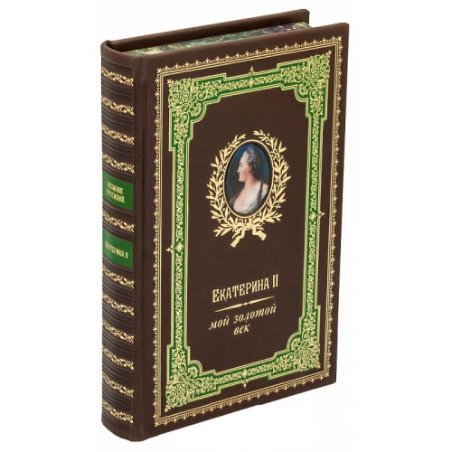 «Екатерина II, мой золотой век» в кожаном переплете с накладкой из ювелирной эмали
