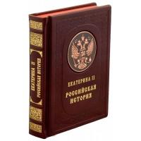 «Екатерина II. Российская история» записки великой императрицы в кожаном переплете