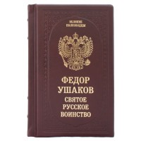 Федор Ушаков «Святое русское воинство»