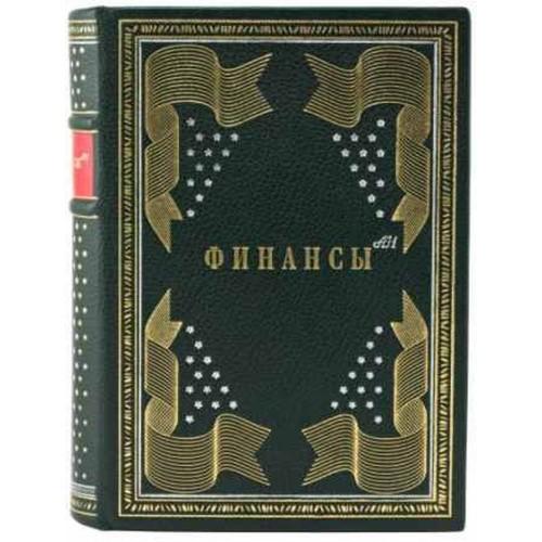 Подарочная книга «Финансы Ан» в кожаном переплете