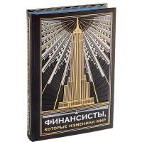 Финансисты, которые изменили мир (книга+футляр)