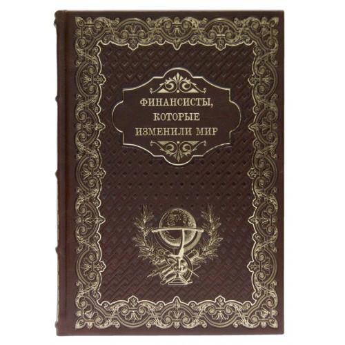 """Подарочная книга """"«Финансисты, которые изменили мир» в кожаном переплете с тиснением в подарочном мешочке """""""