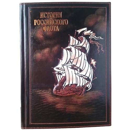 Подарочная книга История Российского флота в авторском переплете