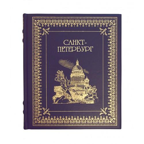 Подарочная книга<br />Фотоальбом Санкт-Петербург/photo album Saint Petersburg