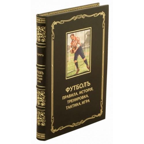 """Подарочная книга """"«Футбол, правила, история, тренировка, тактика, игра» """""""