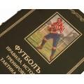 <font size=4>Подарочная книга</font> «Футбол, правила, история, тренировка, тактика, игра» 3