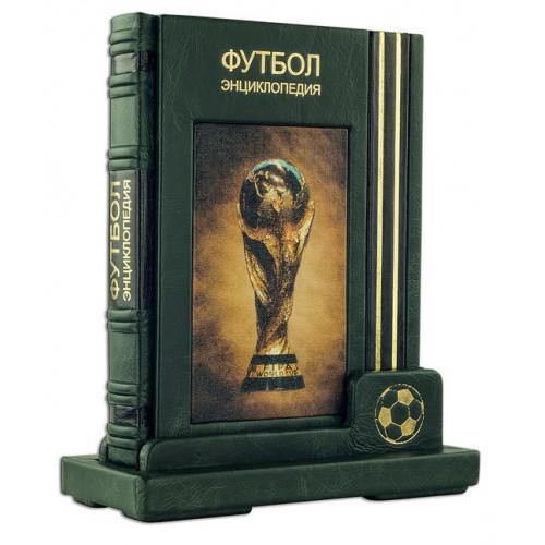 """Подарочная книга """"Футбол. Самая полная энциклопедия (на подставке)"""""""