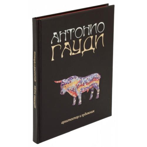 Подарочная книга Гауди, архитектор и художник