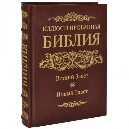 """Подарочная книга """"Иллюстрированная Библия. Ветхий завет. Новый  завет"""""""