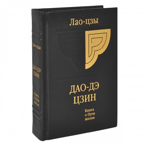"""Подарочная книга """"Лао-цзы. Дао-Дэ цзин. Книга о Пути жизни"""""""