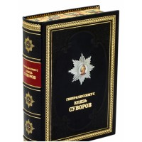 «Генералиссимус князь Суворов» в кожаном переплете с тиснением блинтом