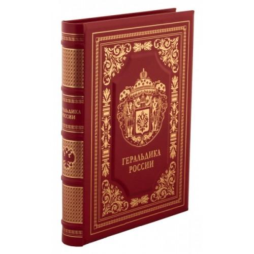 Подарочная книга Геральдика России