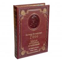«Гете, Фауст» малое собрание сочинений в одном томе