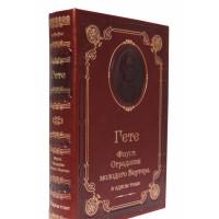 «Гете, Фауст, Страдания молодого Вертера» в одном томе с тиснением золотом и блинтом