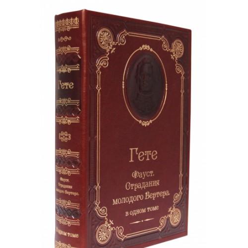 Подарочная книга «Гете, Фауст, Страдания молодого Вертера» в одном томе с тиснением золотом и блинтом