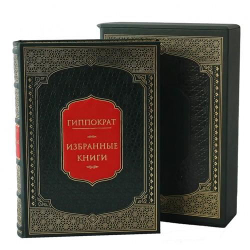 Гиппократ. Избранные книги в футляре