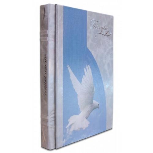 Подарочная книга Голуби полный атлас