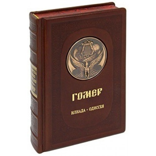 """Подарочная книга """"Гомер. Илиада. Одиссея"""""""