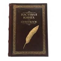 «Гостевая книга с литьем» в кожаном переплете с трехсторонним золотым обрезом