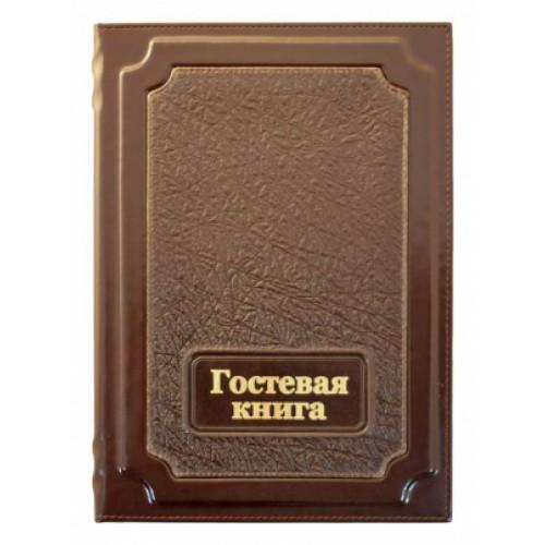 """Подарочная книга """"Гостевая книга со вставкой из тиснёной кожи"""""""