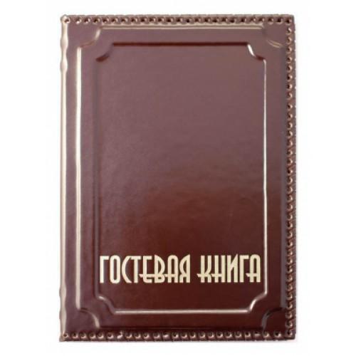 """Подарочная книга """"Гостевая книга в оплётке"""""""