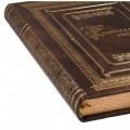 Гостевая книга «Золотая Эрмитаж»3